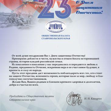 Поздравление председателя Общественной палаты Ставропольского края