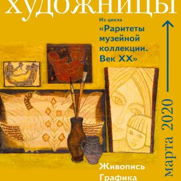 Раритеты музейной коллекции. Век XX