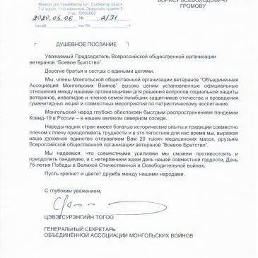 Помощь от общественной организации ветеранов Монголии